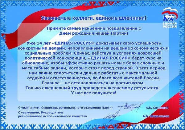 поздравления лидера партии единая россия проект